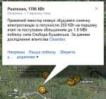 Компанія Рентехно ввела в дію першу чергу сонячної електростанції у Вінницькій області