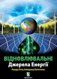 """Книга """"Відновні джерела енергії"""""""