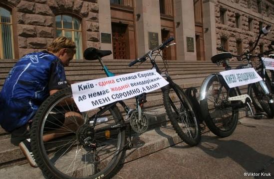 Київ - місто без велодоріжок