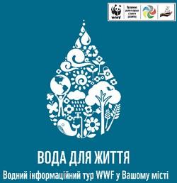 Інформаційний водний тур  «Вода для Життя» вирушає в мандрівку Україною
