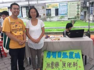 台北で自然農法を実践している幸福農荘の陳さんといっしょに