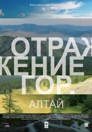 posters_altai_web_2