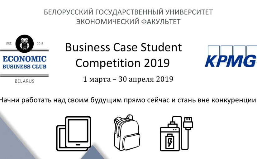 Business Case Student Competition 2019