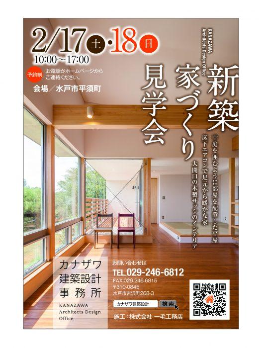 【ぷらざ2月号】カナザワ建築様・最終高解像度0117