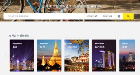AllStay - a mobile travel meta search in South Korea