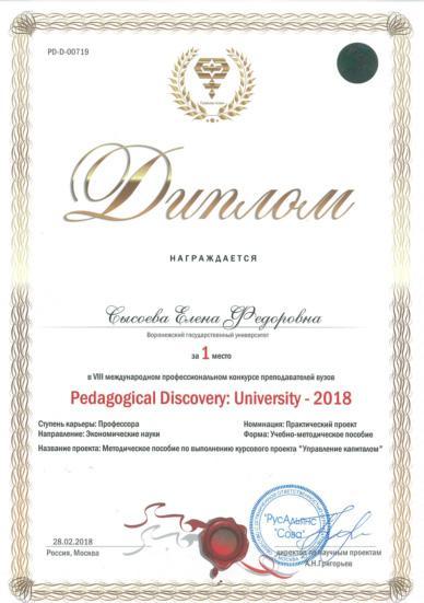 Профессор ВГУ Елена Сысоева стала победителем Международного профессионального конкурса преподавателей вузов