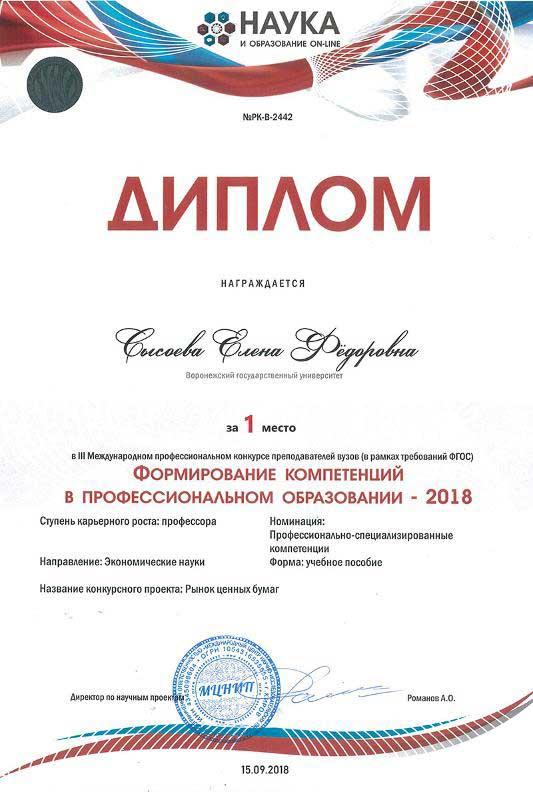 Профессор ВГУ стала победителем III Международного профессионального конкурса преподавателей вузов