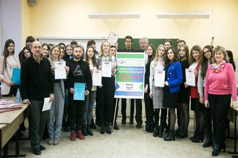 В ВГУ состоялась IV Международная научная студенческая конференция «Управление персоналом в глобальном мире»