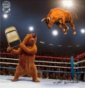 اقتصاديو العرب-صراع الدب والثور