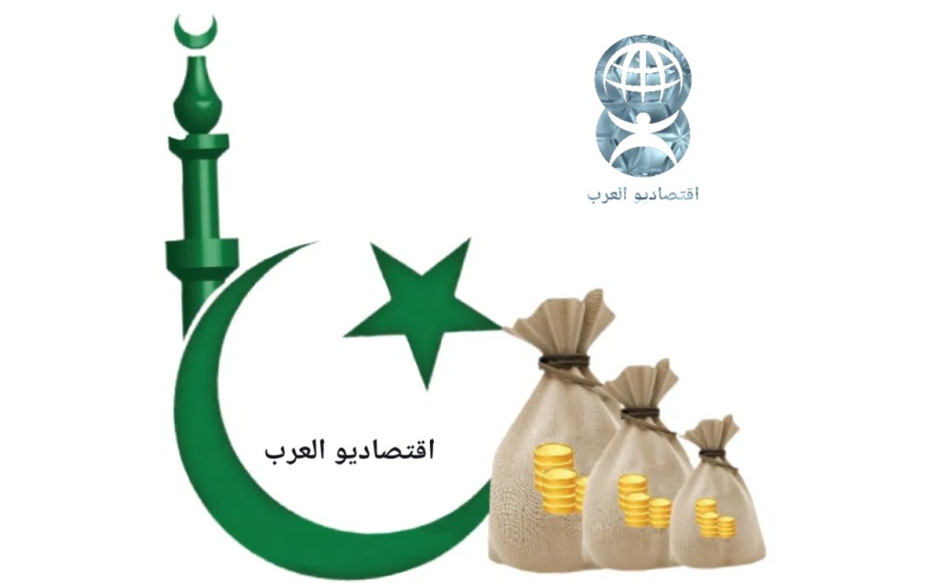 النظام الاقتصادي الاسلامي