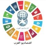 أهداف التنمية المستدامة- اقتصاديو العرب