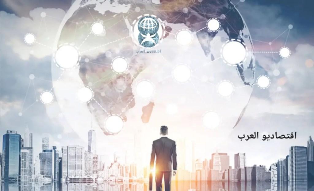 استشراف المستقبل- اقتصاديو العرب