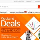 Aliexpress (Алиэкспресс) - крупнейший китайский онлайн магазин