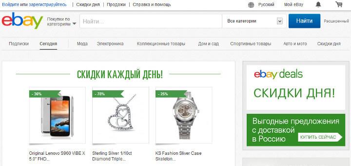 Ebay (Ебей) - крупнейший онлайн аукцион