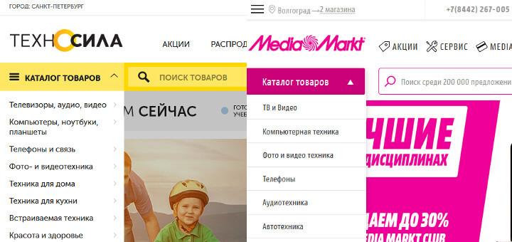 Магазины техники и элеткроники - Техносила и Media Markt