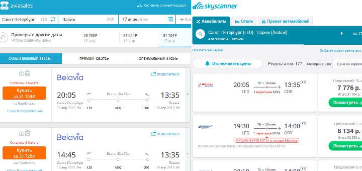 Поиск и покупка авиабилетов - Aviasales и Skyscanner