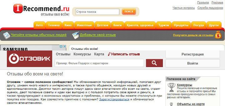 Сайты отзывов – Отзовик и IRecommend