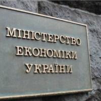 Ukraine : Le ministère du Développement économique prévoit une inflation de 5,5% en 2020