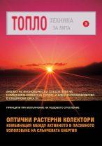 ТОПЛОТЕХНИКА ЗА БИТА 2003 БР 3