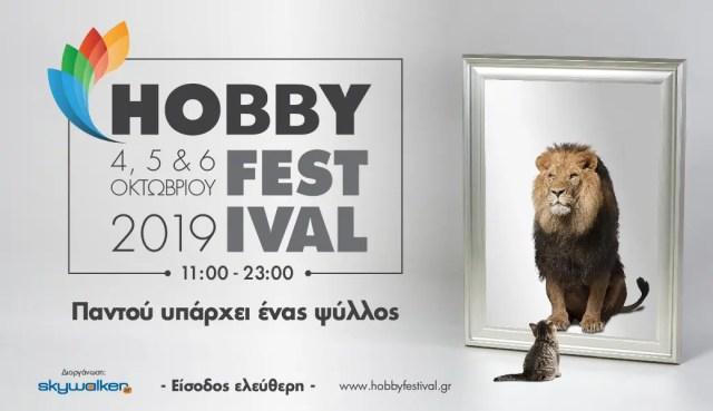Hobby Festival 2019: Ένα μοναδικό φεστιβάλ για τα χόμπι