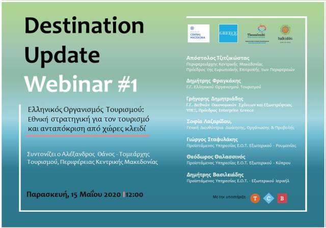 Destination Update Webinars