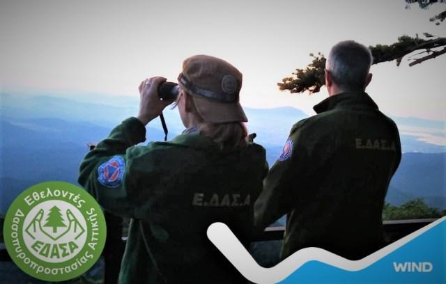 H WIND καλύπτει τις ανάγκες επικοινωνίας των Εθελοντών Δασοπυροσβεστών Αττικής