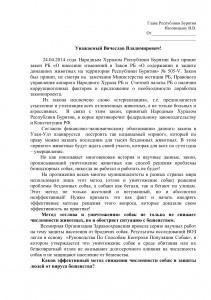 Петиция Главе Республики Бурятия (1стр.)