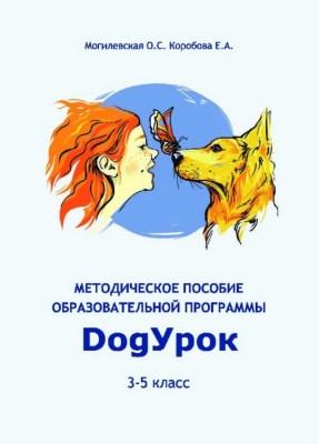 Методическое пособие по образовательной программе DogУрок