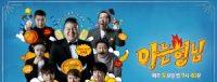 5 Variety Show Korea Terpopuler 2017