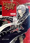 トリニティ・ブラッド?Reborn on the Mars 嘆きの星 (角川スニーカー文庫) (文庫)