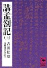講孟箚記(上) (講談社学術文庫 442)