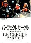 パーフェクト・サークル [DVD]北野義則ヨーロッパ映画ソムリエのベスト1998