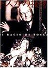 トスカの接吻 [DVD]北野義則ヨーロッパ映画ソムリエのベスト1986年