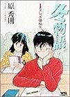 冬物語 1 (ヤングサンデーコミックス)