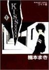 Kiss xxxx (1) (マーガレットコミックスワイド版 (1518))