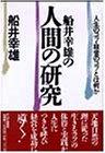 船井幸雄の人間の研究―人生のコツ・経営のコツとは何か