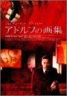 アドルフの画集  Menno Meyjes [DVD]