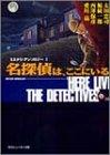 名探偵は、ここにいる―ミステリ・アンソロジー〈1〉