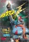 イナズマンF(1) [DVD]
