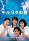 チルソクの夏 特別版 [DVD]