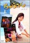 ちゅらさん 完全版 DVD-BOX -