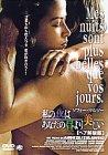 私の夜はあなたの昼より美しい 〈ヘア解禁版〉 [DVD]