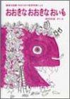 おおきなおおきなおいも―鶴巻幼稚園・市村久子の教育実践による (福音館創作童話シリーズ)