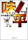 包丁人味平 1 (集英社文庫―コミック版)