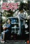 ドライビングMissデイジー [DVD]