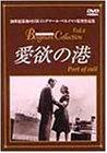 愛欲の港 [DVD]