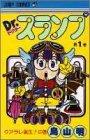 Dr.スランプ (第1巻) (ジャンプ・コミックス)