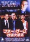マネー・ゲーム 株価大暴落 [DVD]
