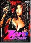 Zero WOMAN~警視庁0課の女~ [DVD]