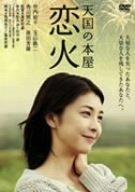 天国の本屋~恋火 [DVD]
